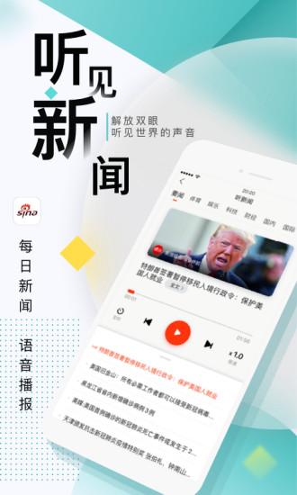 新浪新闻app安卓版截图4