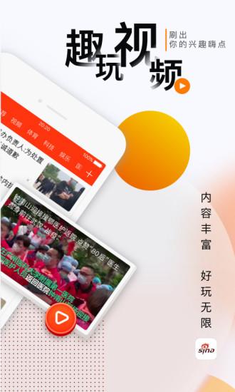 新浪新闻app安卓版截图2