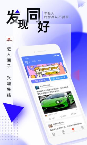 新浪新闻app安卓版截图3