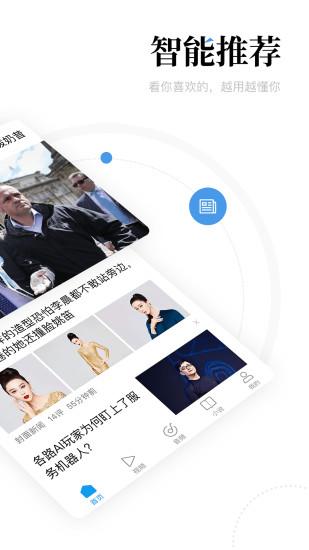 新闻资讯app截图2
