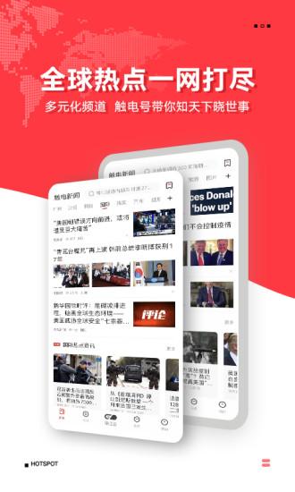 触电新闻app截图2