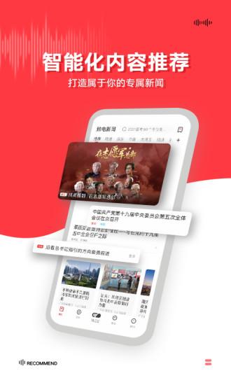 触电新闻app截图3