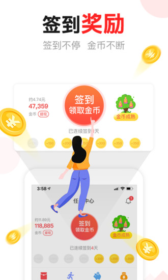 东方头条app最新版本截图4