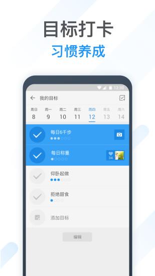 动动计步器app免费版截图5
