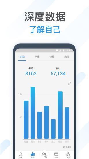 动动计步器app免费版截图2