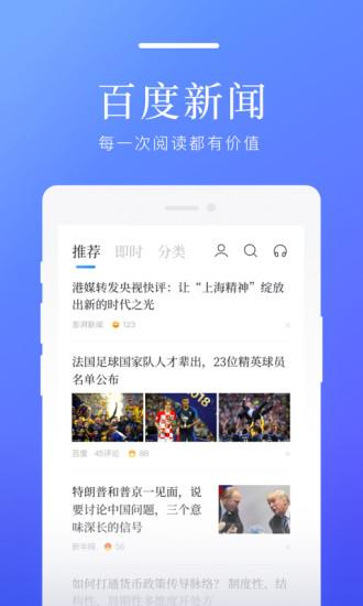 百度新闻app安卓版截图1