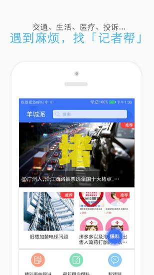 羊城派安卓版app截图4