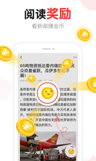 东方头条app最新版本截图3