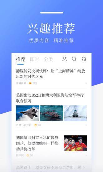 百度新闻app安卓版截图2
