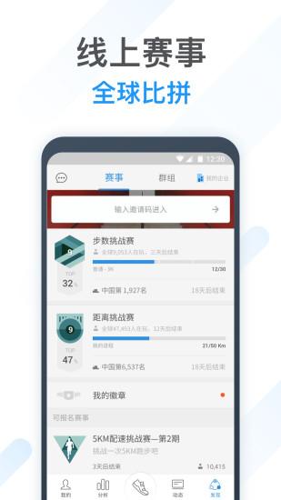 动动计步器app免费版截图4