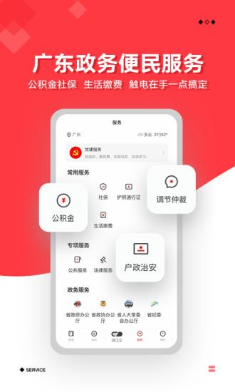 触电新闻app截图5