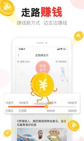 东方头条app最新版本截图2