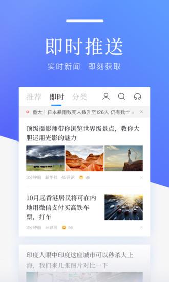 百度新闻app安卓版截图3