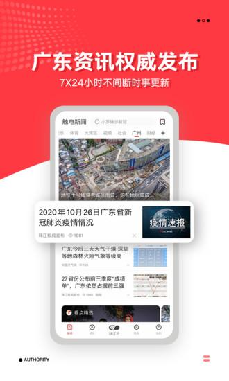 触电新闻app截图1