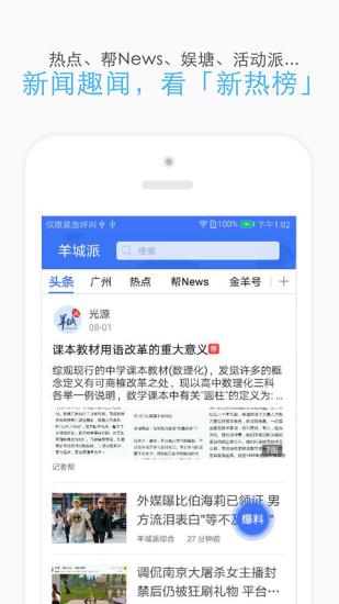 羊城派安卓版app截图2