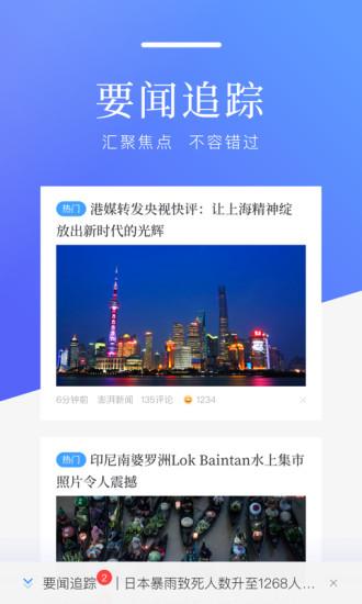百度新闻app安卓版截图4