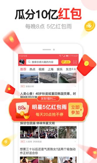 东方头条app最新版本截图1