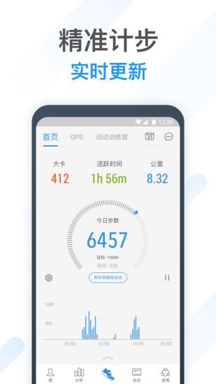 动动计步器app免费版截图1