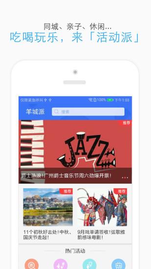 羊城派安卓版app截图5