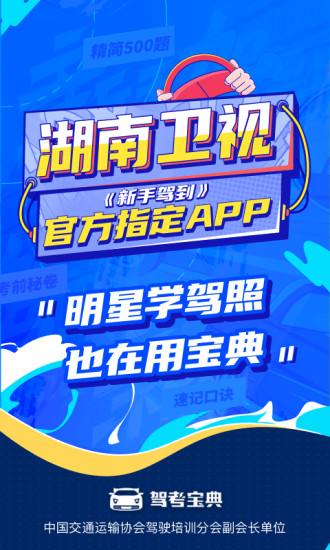 驾考宝典app安卓版截图1