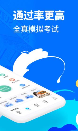 驾考宝典app安卓版截图3