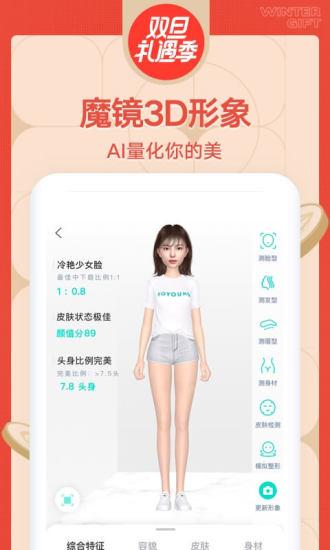 新氧医美app官方版截图3