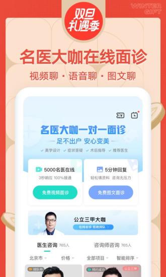 新氧医美app官方版截图2