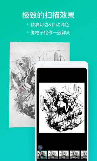 扫描全能王app免费版截图2