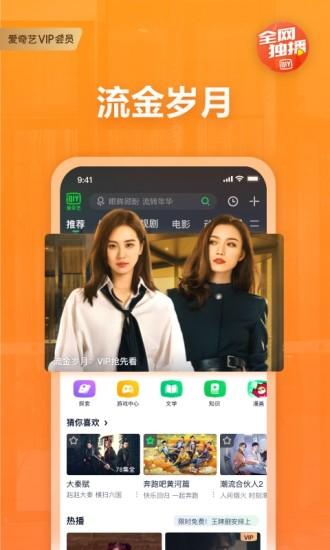 爱奇艺app官方手机版截图1