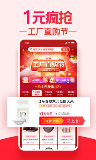 淘宝特价版app官方版截图2