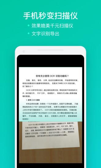 扫描全能王app免费版截图1
