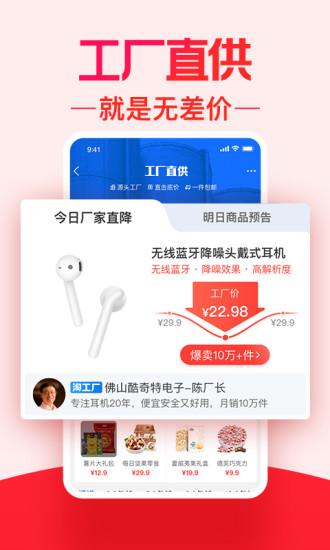淘宝特价版app官方版截图3