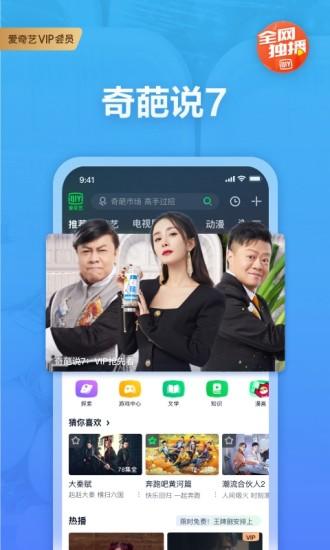 爱奇艺app官方手机版截图2