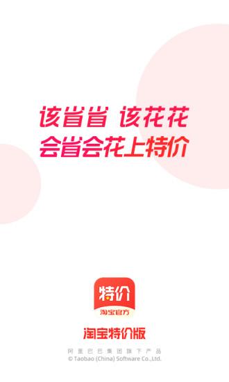 淘宝特价版app官方版截图1