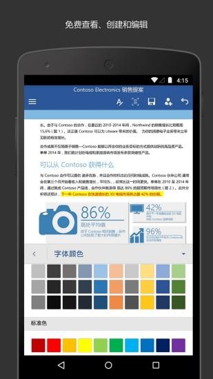 Microsoft Word手机版截图1