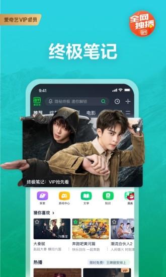 爱奇艺app官方手机版截图5