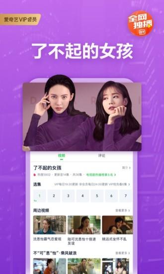 爱奇艺app官方手机版截图3