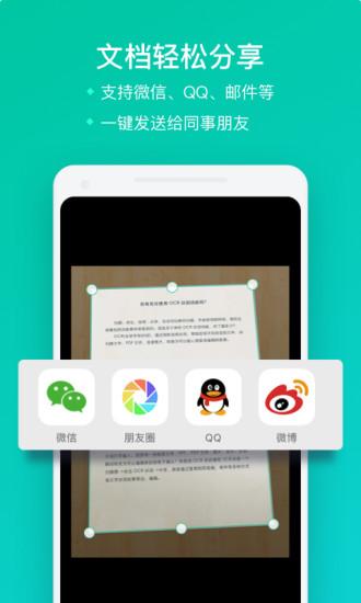 扫描全能王app免费版截图5