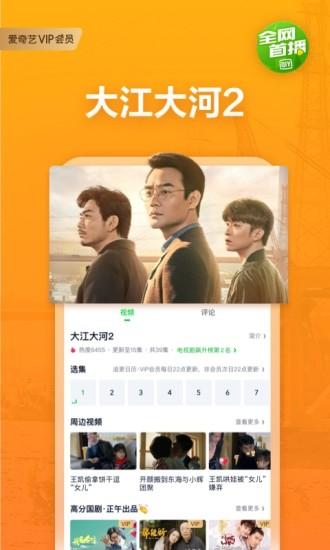 爱奇艺app官方手机版截图4