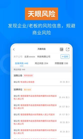 天眼查app新版截图5