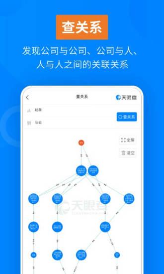 天眼查app新版截图4