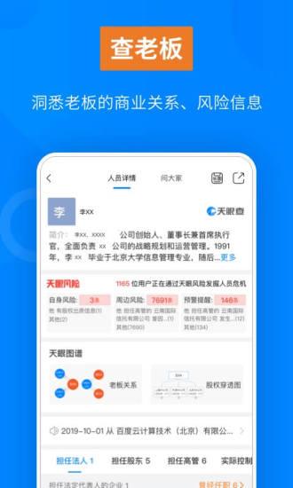 天眼查app新版截图3