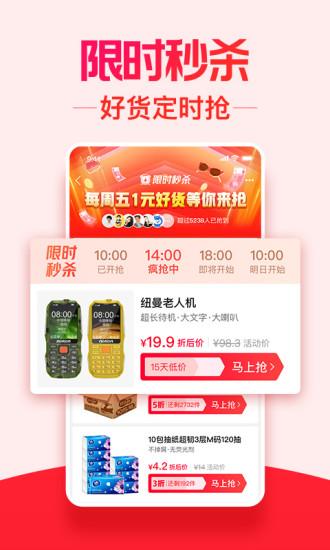 淘宝特价版app官方版截图4