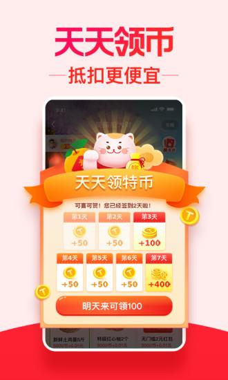 淘宝特价版app官方版截图5
