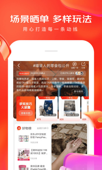 京东app手机客户端截图4