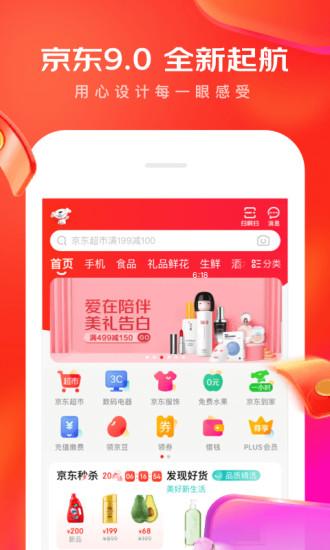 京东app手机客户端截图1