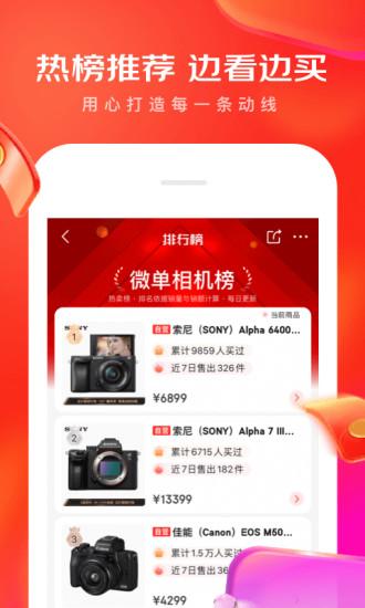 京东app手机客户端截图3