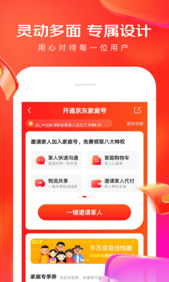 京东app手机客户端截图2