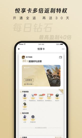 心悦俱乐部专享版app截图2