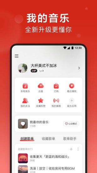 网易云音乐app官方版截图2